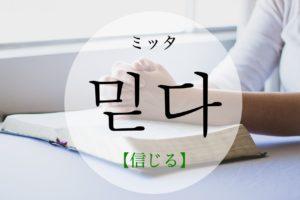 koreanword-believe