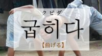 韓国語で「曲げる」の【굽히다(クピダ)】をタメ語で覚えよう!