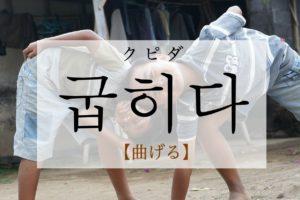 koreanword-bend