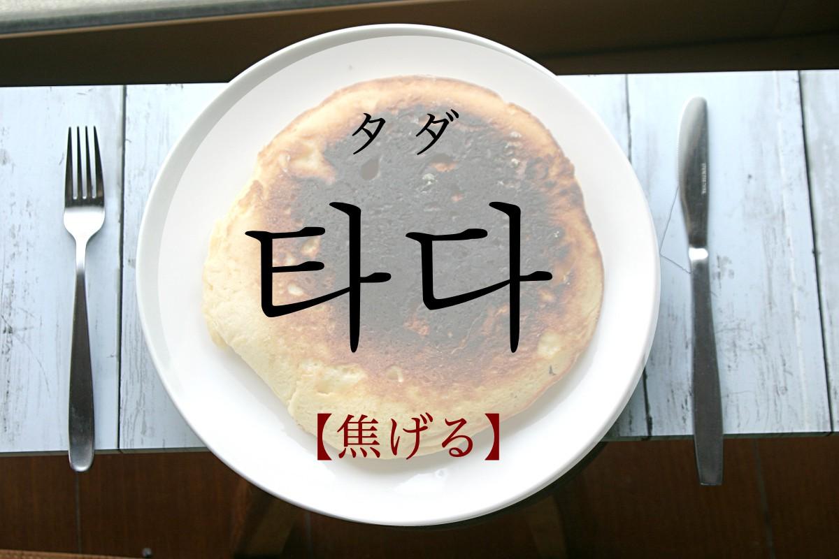 koreanword-burn-up