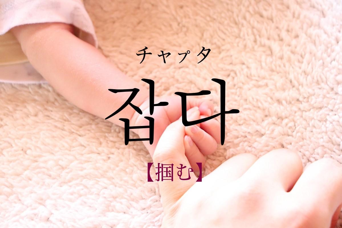koreanword-catch