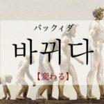 koreanword-change
