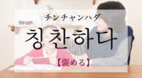 韓国語で「褒める」の【칭찬하다(チンチャンハダ)】の意味や発音・例文は?