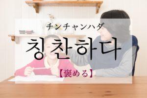 koreanword-compliment