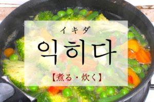koreanword-cook-boil