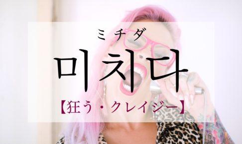 koreanword-crazy