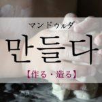 koreanword-create