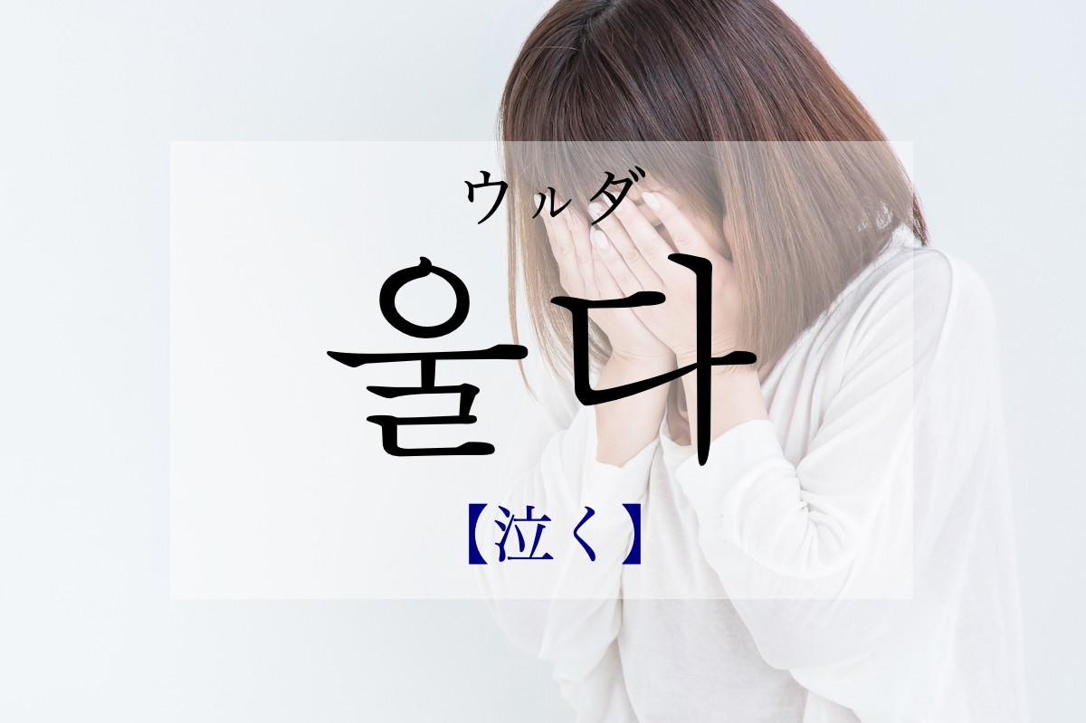 koreanword-cry