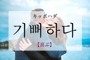 koreanword-delight