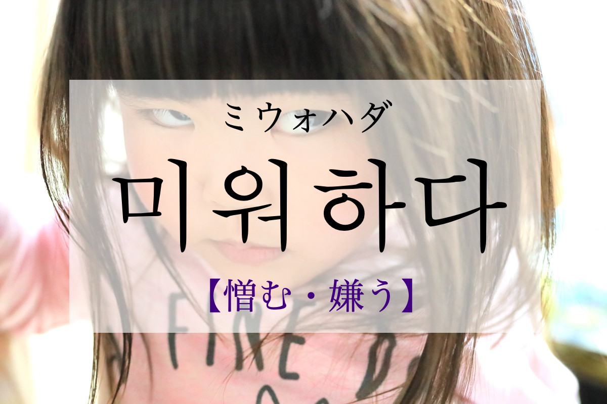 koreanword-dislike