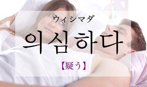 koreanword-doubt