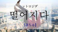 韓国語で「落ちる」の【떨어지다(ットロジダ)】をタメ語で覚えよう!