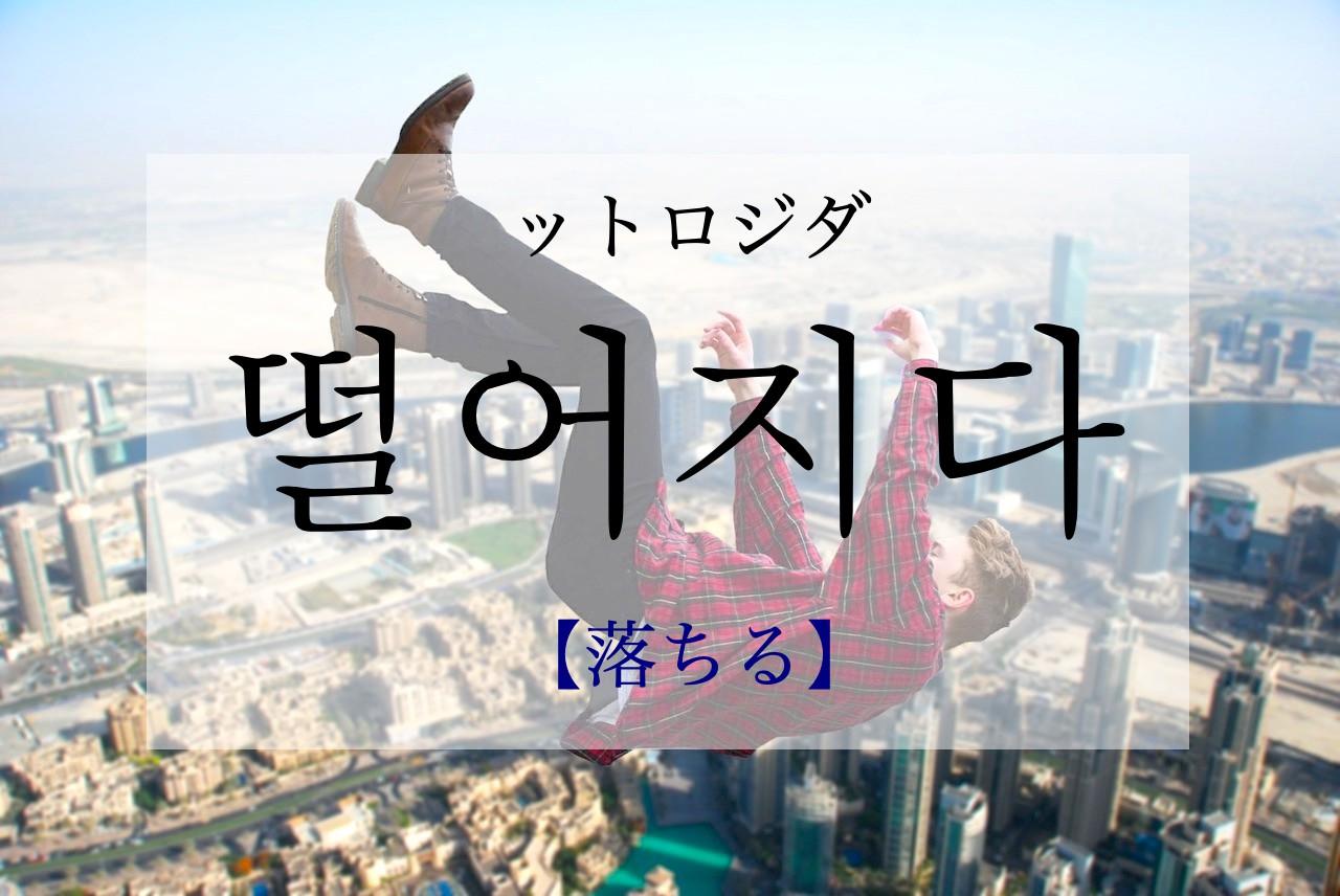 koreanword-drop
