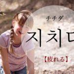 koreanword-exhausted