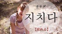 韓国語で「疲れる」の【지치다(チチダ)】の意味や発音・例文は?タメ語で覚えよう!