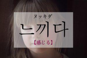 koreanword-feel