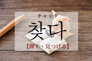 koreanword-find