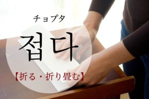 koreanword-folded
