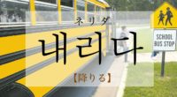 韓国語で「降りる」の【내리다(ネリダ)】をタメ語で覚えよう!