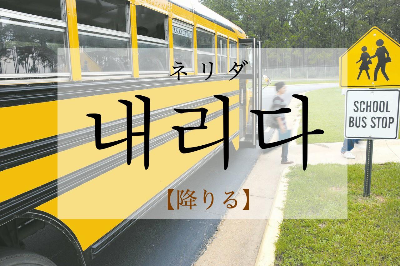 koreanword-get-off