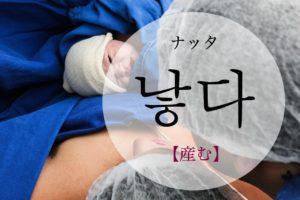 koreanword-give-birth