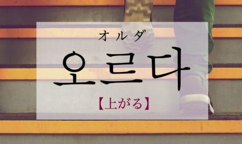 koreanword-go-up