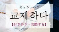 韓国語で「付き合う・交際する」の【교제하다(キョジェハダ)】の意味や発音・例文は?
