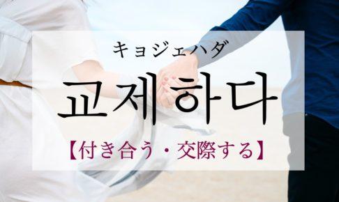 koreanword-hang-out