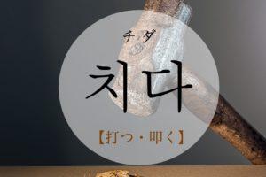 koreanword-hit