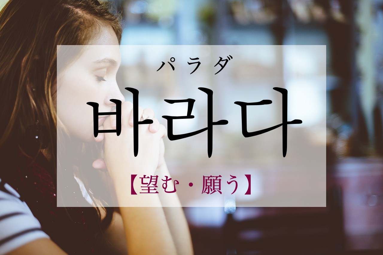koreanword-hope
