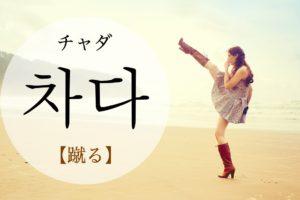 koreanword-kick