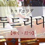 koreanword-knock