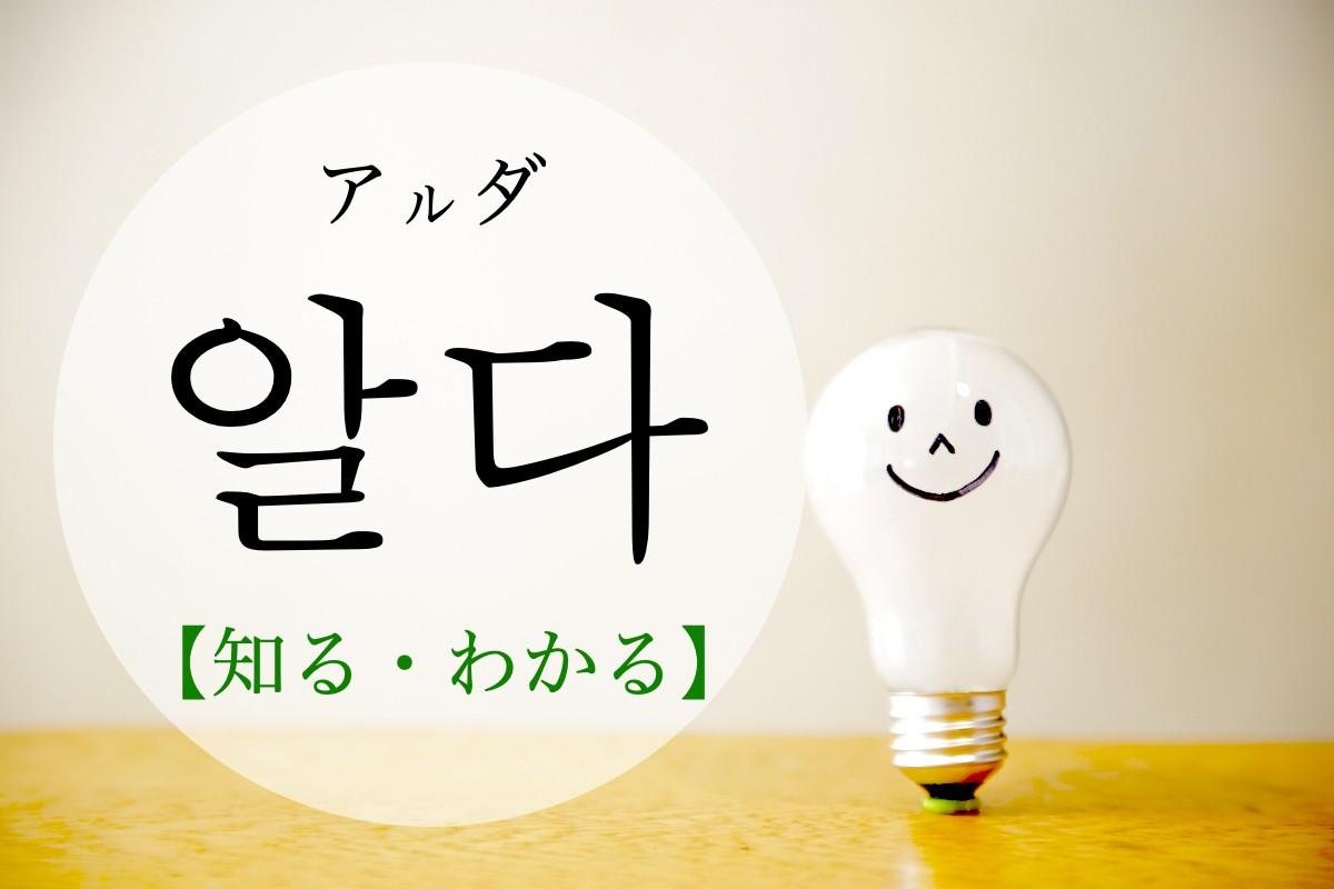 koreanword-know