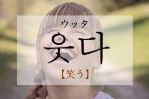 koreanword-laugh