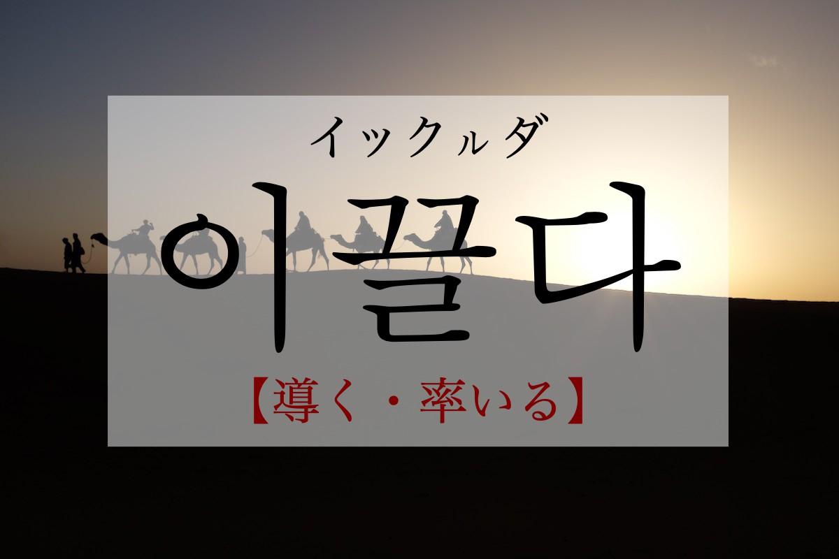 koreanword-lead