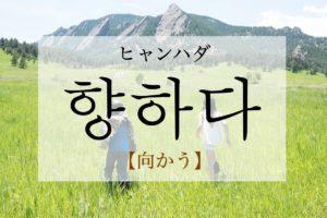 koreanword-lean-towards