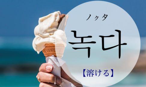 koreanword-melt