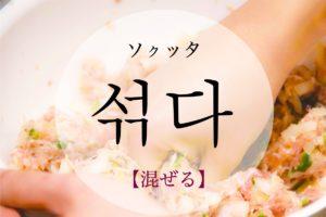 koreanword-mix