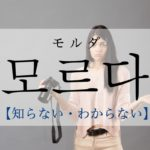 koreanword-not-to-know
