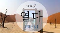 韓国語で「開ける」の【열다(ヨルダ)】の意味や活用・例文は?タメ語で覚えよう!