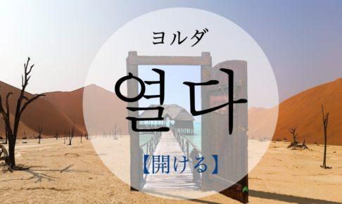 koreanword-open