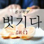 koreanword-peel