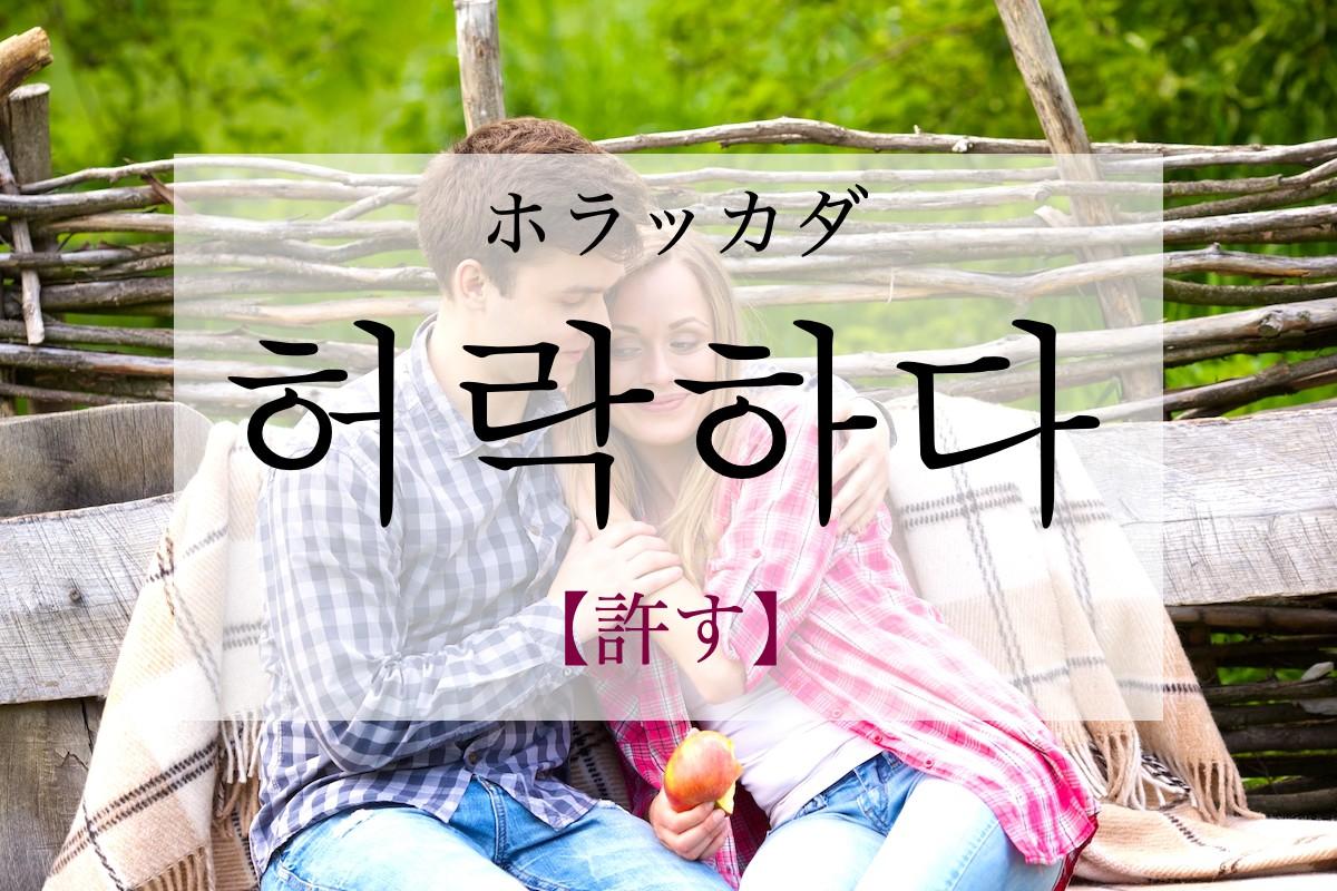 koreanword-permit