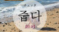 韓国語で「拾う」の【줍다(チュプタ)】をタメ語で覚えよう!