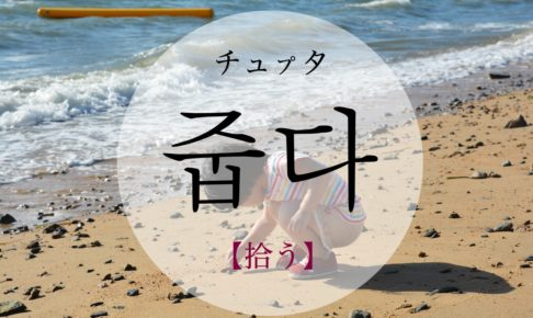 koreanword-pick-up