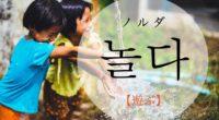 韓国語で「遊ぶ」の【놀다(ノルダ)】をタメ語で覚えよう!