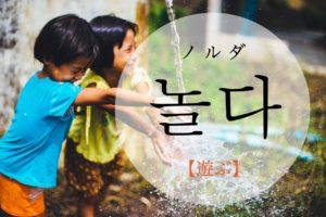 koreanword-play