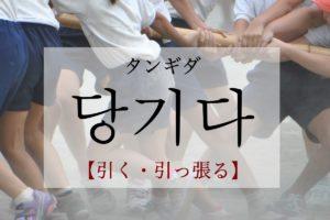 koreanword-pull