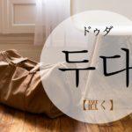 koreanword-put