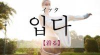 韓国語で「着る(きる)」の【입다(イプタ)】をタメ語で覚えよう!